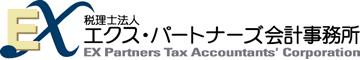 税理士法人エクス・パートナーズ会計事務所